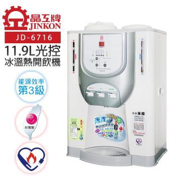【晶工牌】光控冰溫熱開飲機/飲水機   (JD-6716 節能)