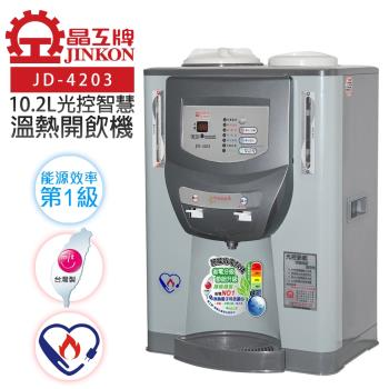【晶工牌】光控智慧溫熱開飲機/飲水機  (JD-4203 節能)