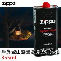 Zippo原廠煤油 戶外登山露營多用途補充油 355ml 一罐組