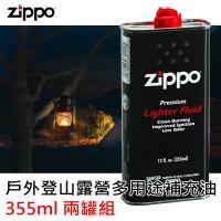 Zippo 戶外登山露營通用原廠打火機煤油 355ml 兩罐組