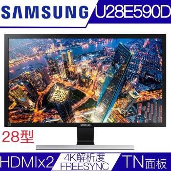 【SAMSUNG 三星】U28E590D 28型4K解析度1ms極速反應FREESYNC電競液晶螢幕