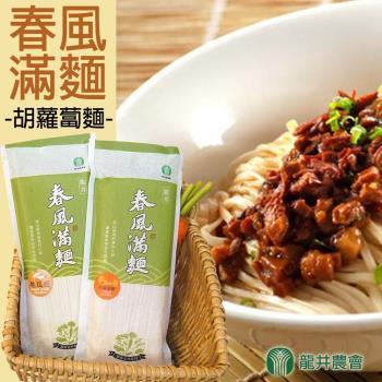 龍井農會 春風滿麵系列-胡蘿蔔麵-300g-包 (1包)
