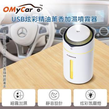 【OMyCar】USB炫彩精油薰香噴霧加濕器(贈香薰精油)探針設計 防止乾燒