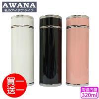 買一送一 AWANA 和風廣口陶瓷保溫瓶(320ml)