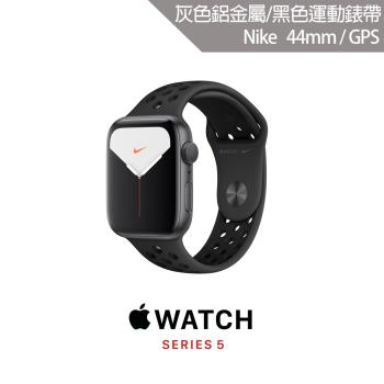 Apple Watch Nike S5(GPS)44mm太空灰色鋁金屬錶殼+黑色Nike運動錶帶 智慧型手錶
