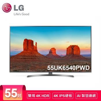 LG樂金 55吋 UHD  IPS廣角4K智慧連網電視(送基本安裝+舊機回收)55UK6540PWD-庫