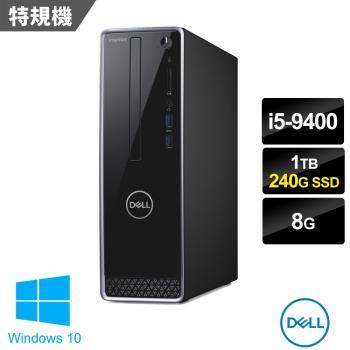 |DELL 戴爾|Inspiron 3470特製版 i5六核電腦(i5-9400/8G/240G SSD+1TB/W10)