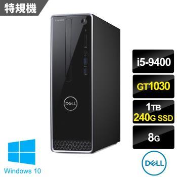 |DELL 戴爾|Inspiron 3470特製版 i5六核電腦(i5-9400/8G/240G SSD+1TB/NV1030 2G/W10)