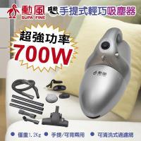 勳風 小鋼炮手提輕巧吸塵器(HF-3212)
