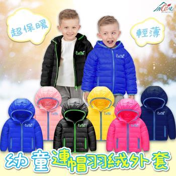 【Incare】男女童-優質白鴨絨連帽保暖羽絨外套(多色可選)