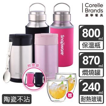 (超殺組合)康寧Snapware內陶瓷不鏽鋼超真空保溫運動瓶800ml或悶燒罐870ml 加贈雙層玻璃杯240ML