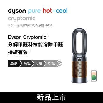 防疫下殺↘Dyson戴森 Pure Hot+Cool Cryptomic三合一涼暖智慧空氣清淨機 HP06 黑銅色-庫 濾淨效果高於N95口罩等級