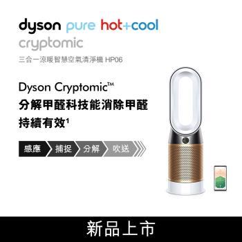 送戴森禮券2000元★Dyson戴森 Pure Hot+Cool Cryptomic 三合一涼暖風扇空氣清淨機 HP06 白金色