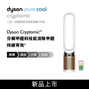 防疫首選再送戴森禮券2000元↘Dyson戴森 Pure Cool Cryptomic 智慧空氣清淨機 TP06 白金色-庫