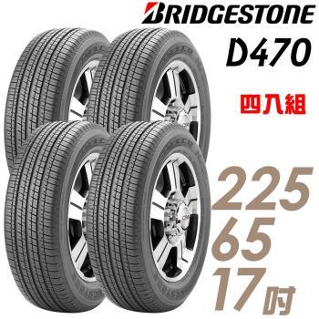 BRIDGESTONE 普利司通 Dueler D470 濕地節能輪胎_四入組_225/65/17(D470)