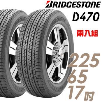 BRIDGESTONE 普利司通 Dueler D470 濕地節能輪胎_二入組_225/65/17(D470)