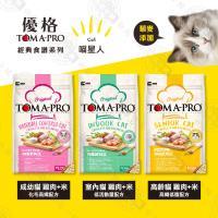送贈品 優格TOMA-PRO 全齡貓 7kg 經典寵物食譜 貓飼料 雞肉 米 天然糧 營養 藜麥