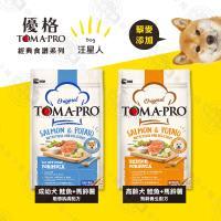 送贈品 優格TOMA-PRO 成幼犬/熟齡犬 3kg 經典寵物食譜 狗飼 養生 鮭魚 馬鈴薯 藜麥