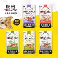 送贈品》優格TOMA-PRO 全齡犬 3kg 經典寵物食譜 狗飼料 羊肉 雞肉 米 天然糧 藜麥