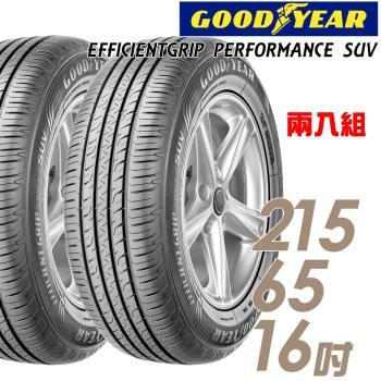 【GOODYEAR 固特異】EFFICIENTGRIP PERFORMANCE SUV 舒適休旅輪胎_二入組_215/65/16(EPS)