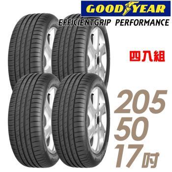 【GOODYEAR 固特異】EFFICIENTGRIP PERFORMANCE 低噪音舒適輪胎_四入組_205/50/17(EGP)