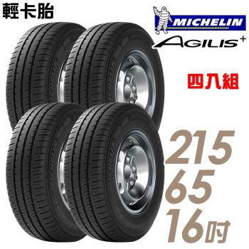 【Michelin 米其林】AGILIS+ 輕卡胎 省油耐磨輪胎_四入組_215/65/16(AGILIS+)