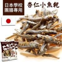 吃貨食間-Fujisawa日本學校團膳專用杏仁小魚乾7g x20包