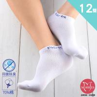 EF/抗菌除臭船型棉襪(男女)#203(盒裝12入)