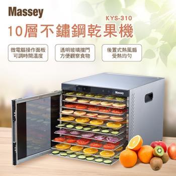 Massey 十層不鏽鋼微電腦乾果機KYS-310