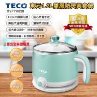 TECO東元 1.2L雙層防燙美食鍋 XYFYK028