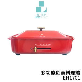 HEMSTORY品日子 多功能創意料理爐 EH1701 紅色