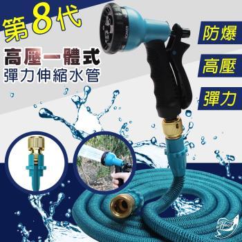 Effect 第八代高壓一體式8段彈力伸縮水管-10米(贈氣密式接頭)