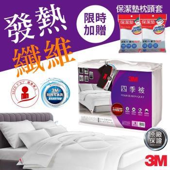 3M (標準單人5x7)新2代發熱纖維可水洗四季被NZ250 贈3M 保潔墊枕頭套-平單式2入組