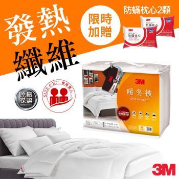 3M 新2代發熱纖維可水洗暖冬被NZ370(標準雙人6x7) 贈3M 防蹣枕心-標準型(限量版)2入