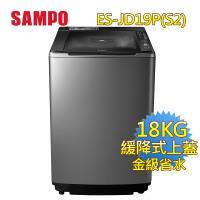 送手持風扇 SAMPO 聲寶 18公斤 AIE智慧洗淨變頻洗衣機 ES-JD19P(S2)
