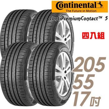 【Continental 馬牌】ContiPremiumContact 5 平衡全方位輪胎_四入組_205/55/17(CPC5)