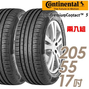 【Continental 馬牌】ContiPremiumContact 5 平衡全方位輪胎_二入組_205/55/17(CPC5)