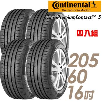 【Continental 馬牌】ContiPremiumContact 5 平衡全方位輪胎_四入組_205/60/16(CPC5)