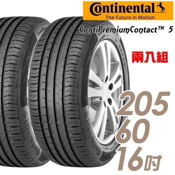 【Continental 馬牌】ContiPremiumContact 5 平衡全方位輪胎_二入組_205/60/16(CPC5)