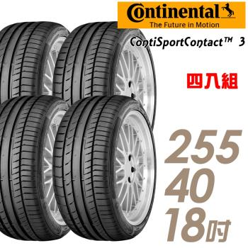 【Continental 馬牌】ContiSportContact 3 高性能輪胎_四入組_255/40/18(CSC3)