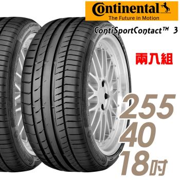 【Continental 馬牌】ContiSportContact 3 高性能輪胎_二入組_255/40/18(CSC3)