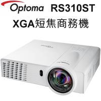 【OPTOMA】XGA短焦商務投影機 RS310ST (台灣原廠公司貨)
