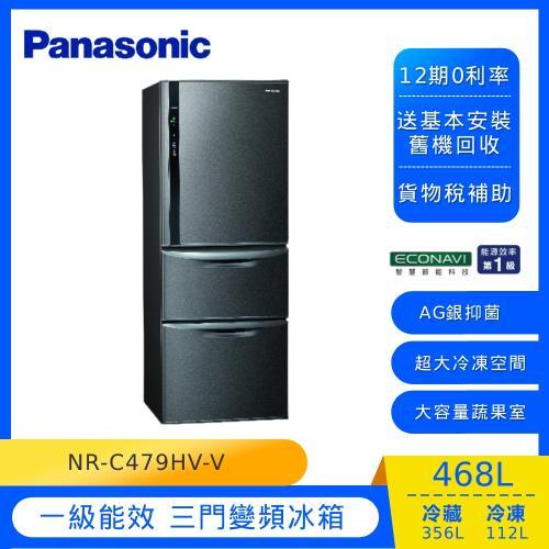 Panasonic國際牌468L一級能效變頻三門冰箱(絲紋黑)NR-C479HV-V