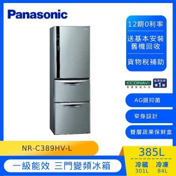 買就送雙面砧板+陶瓷刀★Panasonic國際牌385公升一級能效三門變頻電冰箱(絲紋灰)NR-C389HV-L (庫)