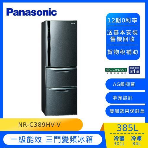 Panasonic國際牌385L一級能效三門變頻電冰箱(絲紋黑)NR-C389HV-V