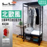 鋼鐵力士 北歐風 全鐵四層 拉網衣櫥組(75x42x180cm)