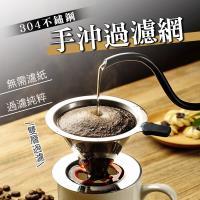 免濾紙304不鏽鋼咖啡過濾器