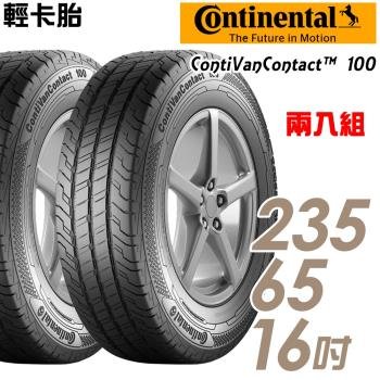 【Continental 馬牌】ContiVanContac 100 安全經濟輪胎_二入組_235/65/16(CVC100)