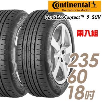 【Continental 馬牌】ContiEcoContact 5 SUV 環保節能輪胎_二入組_235/60/18(CEC5 ECO5SUV)