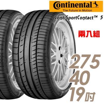 【Continental 馬牌】ContiSportContact 5 高性能輪胎_二入組_275/40/19(CSC5)